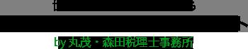 世田谷区周辺の相続相談なら 生前対策・相続対応サポート画像