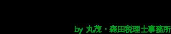世田谷区周辺の相続相談なら 生前対策・相続対応サポートSP画像